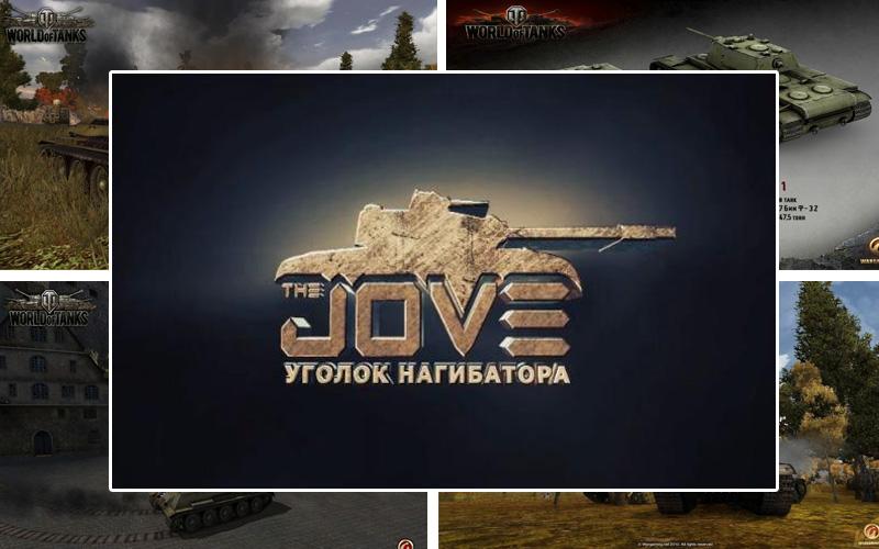 скачать mod для world of tanks jove
