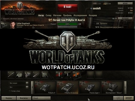 World of tank чит на опыт
