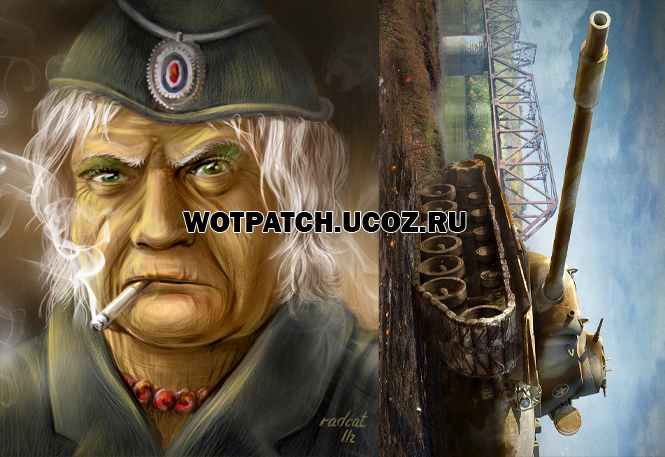 Бонус код для world of tanks 0.8.4