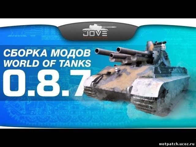 Jove mod pack (Сборка от Джова) для World of tanks 0.8.7 v.6.6