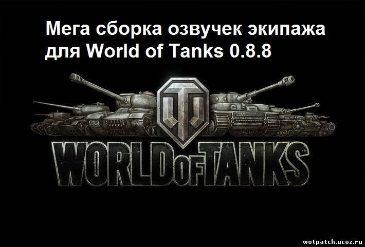 озвучка для world of tanks новая крутотенечка