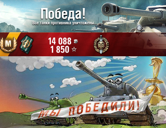 Чит на опыт для World Of Tanks 0.8.9