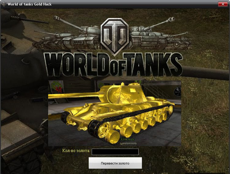world of tanks коды читы