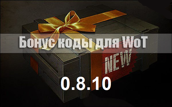 Бонус-код для World of Tanks 0.8.10