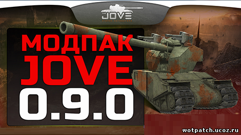 Сборка модов от Джова (Jove mod pack) для World Of Tanks 0.9.0 v.11