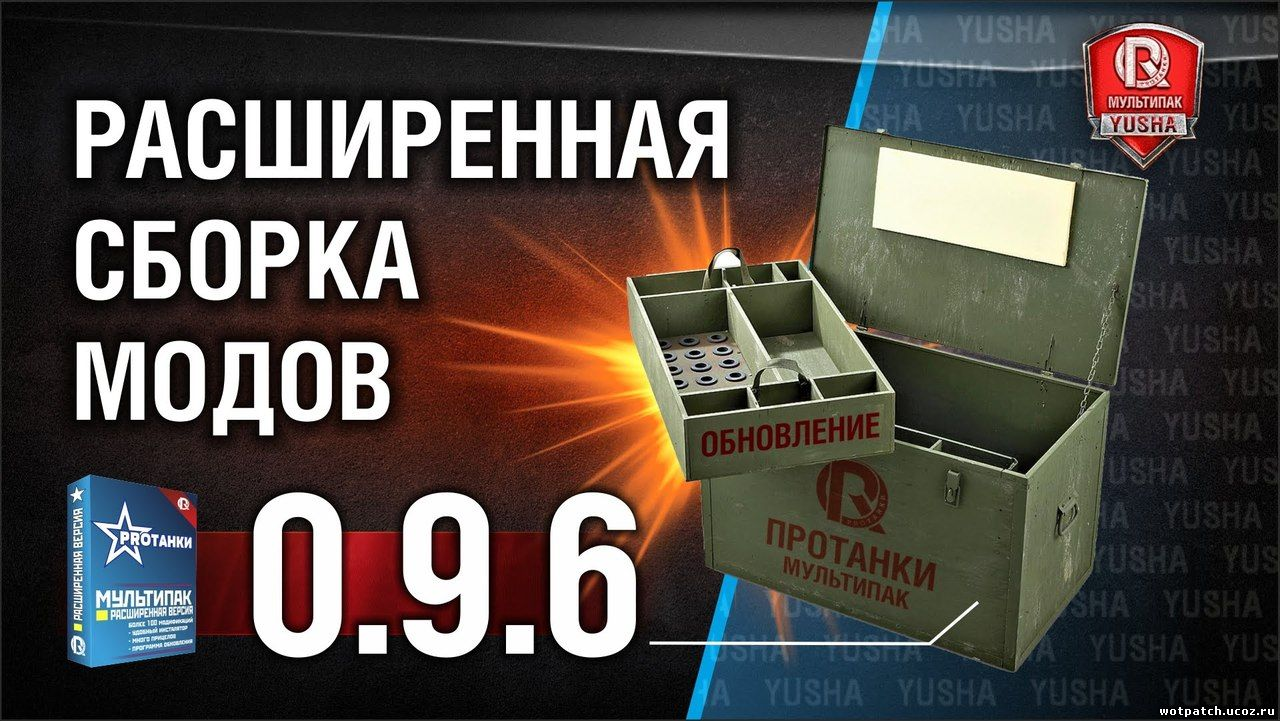 Сборка модов от PROТанки для World of Tanks 0.9.6