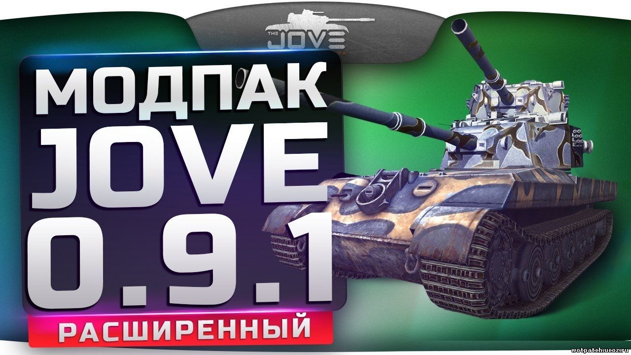 Сборка модов от Джова(Jove mod pack) для World of Tanks 0.9.1 v 12.3