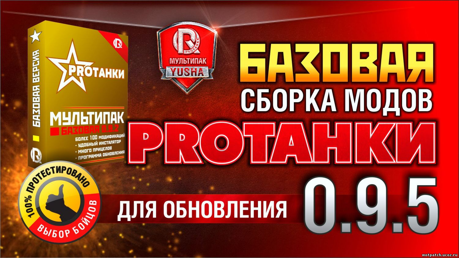 Сборка модов от PROТанки для World of Tanks 0.9.5